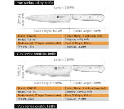 Набор кухонных ножей Xinzuo Yun 4 шт