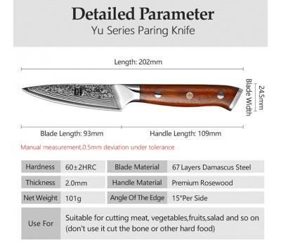 Xinzuo Yu Damascus Paring, овощной нож, 93мм